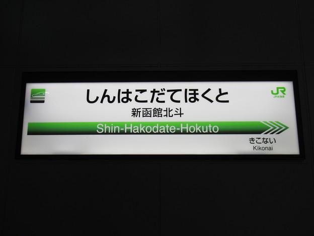[新]新函館北斗駅 駅名標