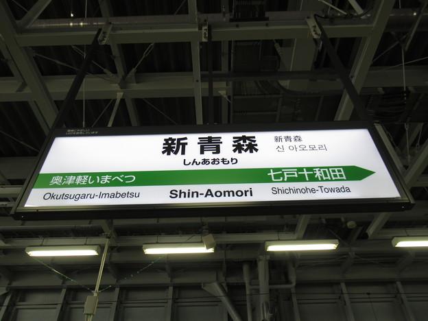 [新]新青森駅 駅名標【東北新幹線】