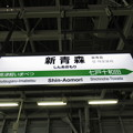 Photos: [新]新青森駅 駅名標【東北新幹線】