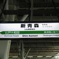 写真: [新]新青森駅 駅名標【東北新幹線】