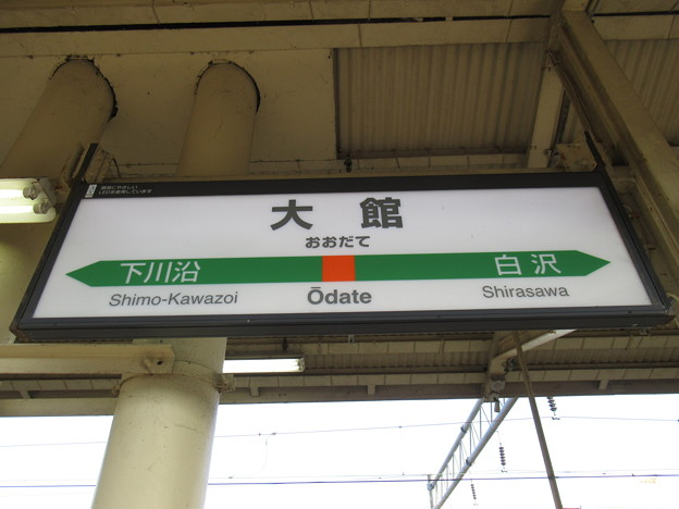 写真: 大館駅 駅名標【奥羽線】