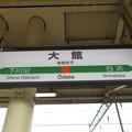 Photos: 大館駅 駅名標【奥羽線】