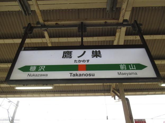 写真: 鷹ノ巣駅 駅名標