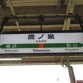 Photos: 鷹ノ巣駅 駅名標