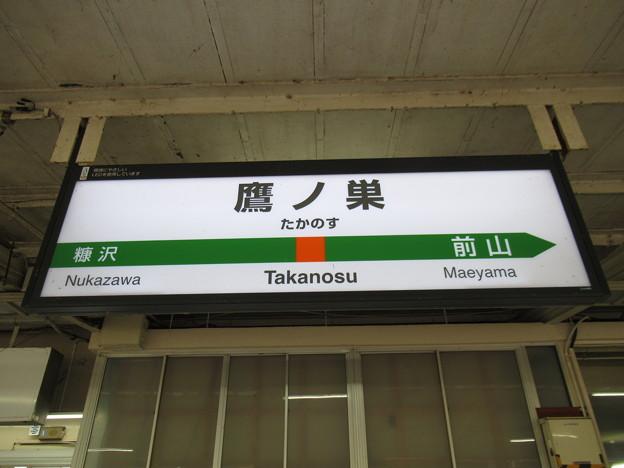 写真: 鷹ノ巣駅 駅名標【上り】