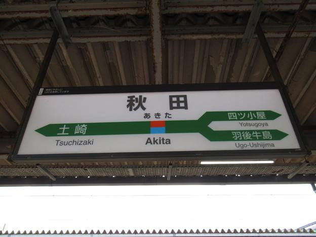 秋田駅 駅名標