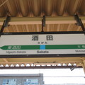 写真: 酒田駅 駅名標【上り】