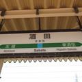 Photos: 酒田駅 駅名標