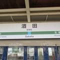 写真: 酒田駅 駅名標【下り】