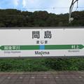 間島駅 駅名標
