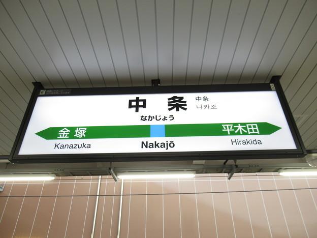 中条駅 駅名標