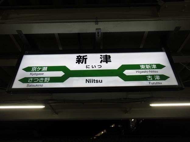 新津駅 駅名標