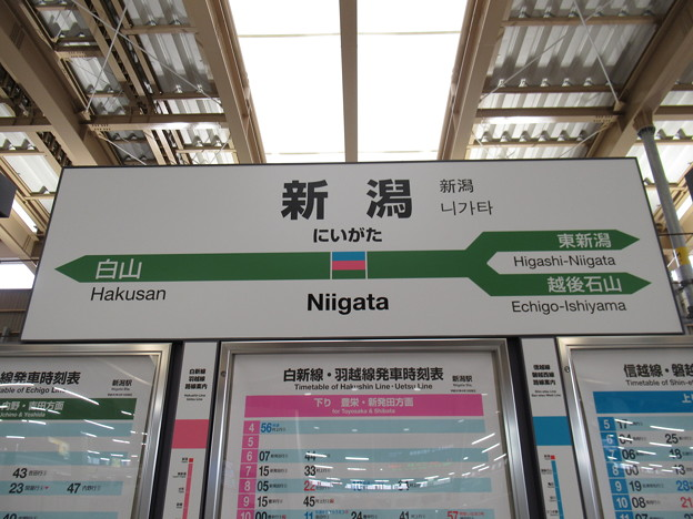 新潟駅 駅名標