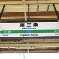 Photos: 東三条駅 駅名標【信越線 上り】