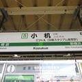 #JH17 小机駅 駅名標