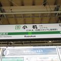 #JH17 小机駅 駅名標【上り】