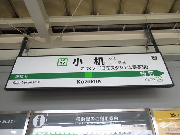 #JH17 小机駅 駅名標【下り】