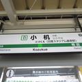 Photos: #JH17 小机駅 駅名標【下り】