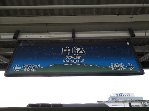 中込駅 駅名標