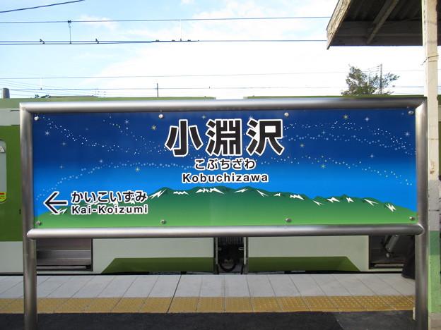 小淵沢駅 駅名標【小海線】