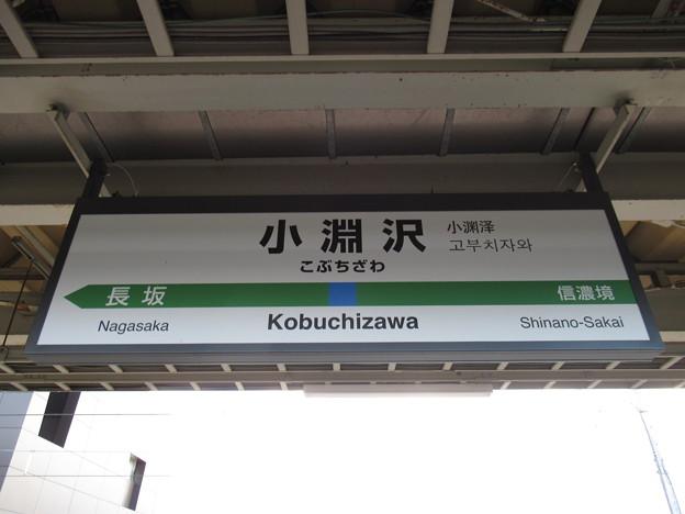 小淵沢駅 駅名標【中央線 上り】