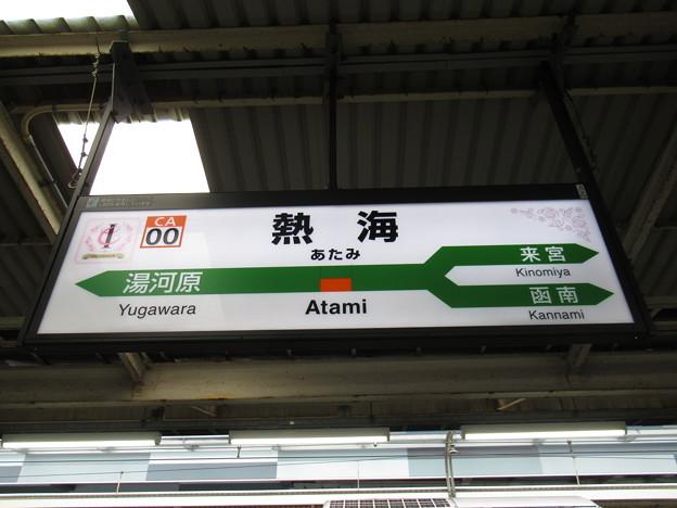 #CA00 熱海駅 駅名標