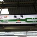 Photos: #CA00 熱海駅 駅名標