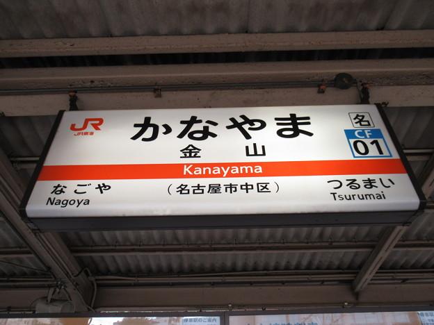 #CF01 金山駅 駅名標【中央西線 上り】