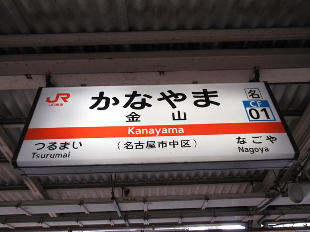 #CF01 金山駅 駅名標【中央西線 下り】
