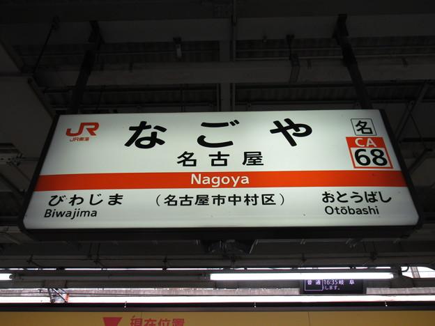 #CA68 名古屋駅 駅名標【東海道線 下り】