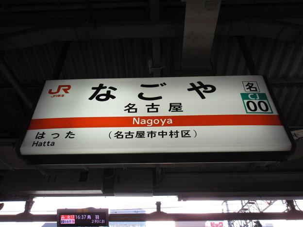 #CJ00 名古屋駅 駅名標【関西線】