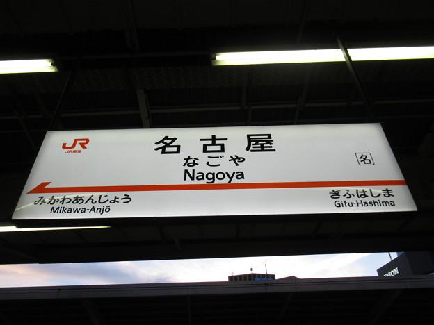 [新]名古屋駅 駅名標【上り】