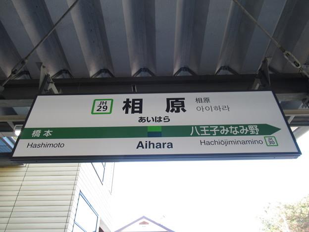#JH29 相原駅 駅名標【下り】