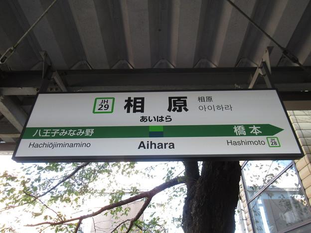 #JH29 相原駅 駅名標【上り】