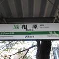 Photos: #JH29 相原駅 駅名標【上り】