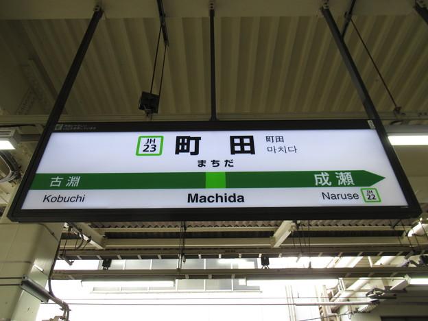 #JH23 町田駅 駅名標【上り】