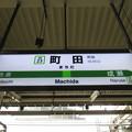 Photos: #JH23 町田駅 駅名標【上り】