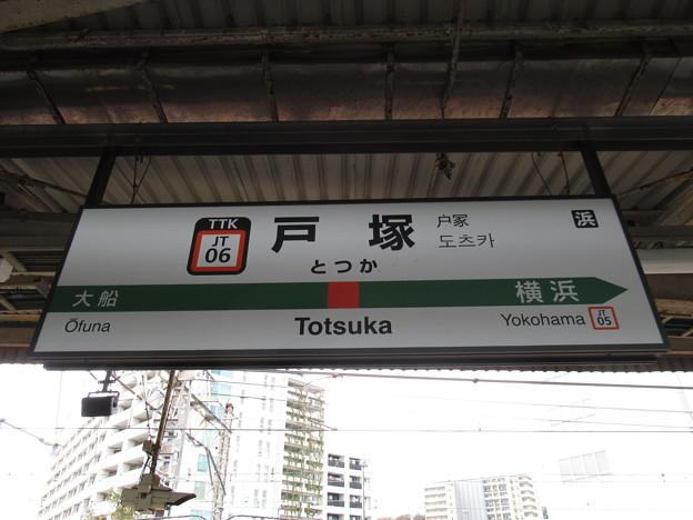 Photos: #JT06 戸塚駅 駅名標【東海道線 上り】