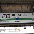 Photos: #JO10 戸塚駅 駅名標【横須賀線 上り】