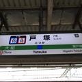 Photos: #JO10 戸塚駅 駅名標【横須賀線 下り】