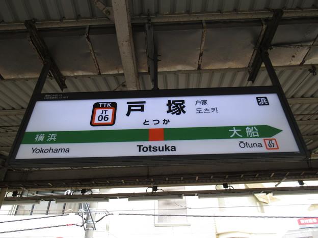 #JT06 戸塚駅 駅名標【東海道線 下り】