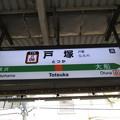 Photos: #JT06 戸塚駅 駅名標【東海道線 下り】