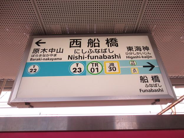 #T23 西船橋駅 駅名標