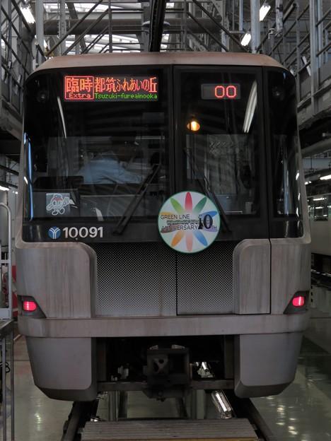 横浜市営10000形 10091F【グリーンライン10周年HM】