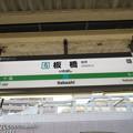 #JA13 板橋駅 駅名標【北行】