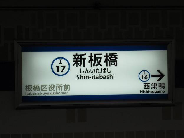 #I17 新板橋駅 駅名標【上り】