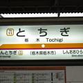 #TN11 栃木駅 駅名標【下り】
