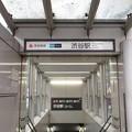 渋谷駅(東急/メトロ 4番口)