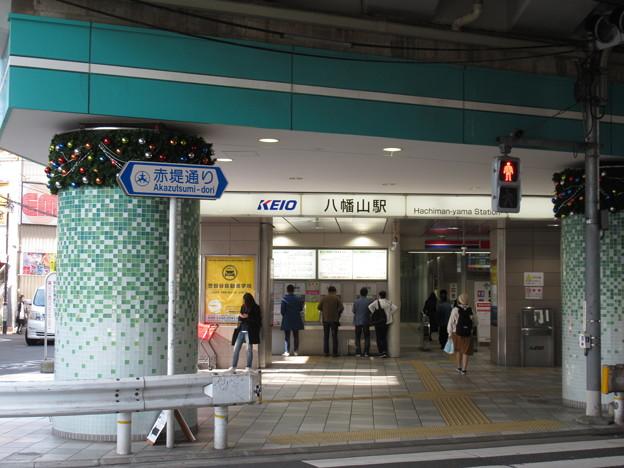 [京王]八幡山駅