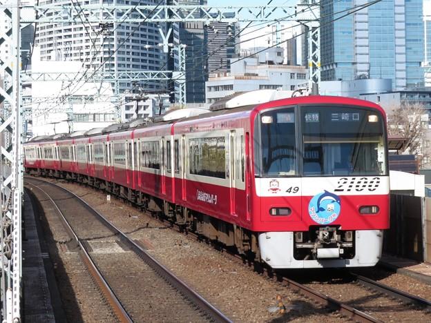 京急線2100形 2149F【マリンパーク号】